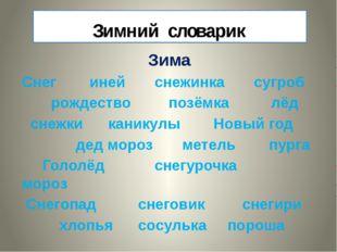 Зимний словарик Зима Снег иней снежинка сугроб рождество позёмка лёд снежки к