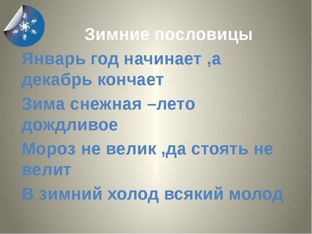 В онлайн как сочинить мини сказку про зиму на русском языке 5 класс