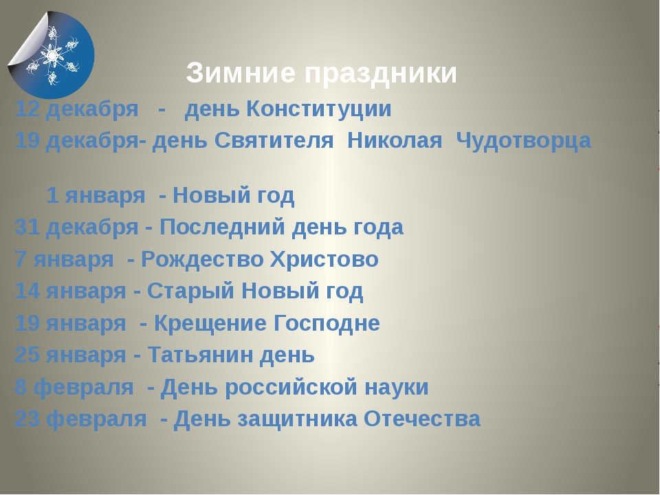 Зимние праздники 12 декабря - день Конституции 19 декабря- день Святителя Ни...