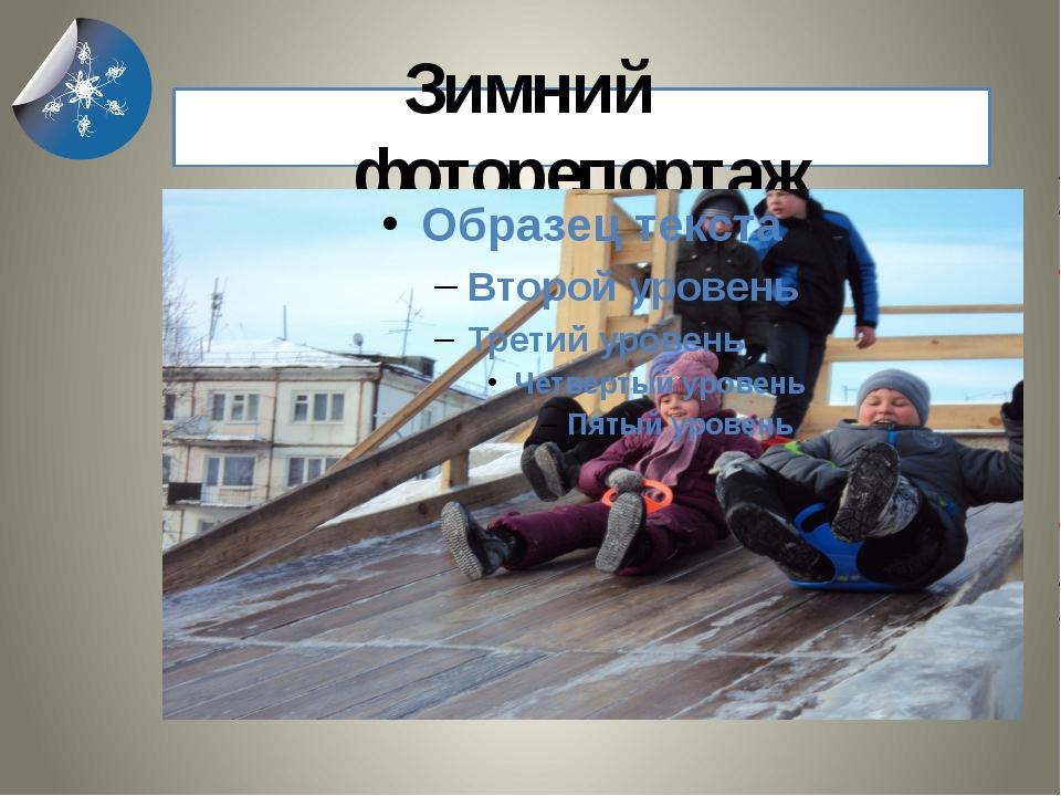 Зимний фоторепортаж
