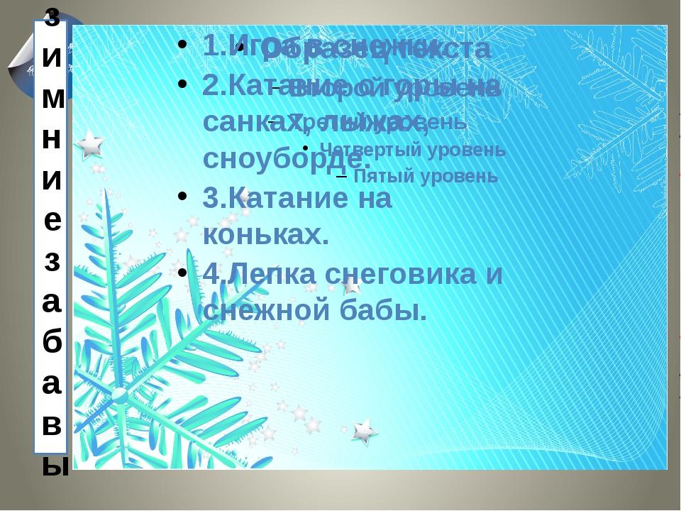 зимние забавы 1.Игра в снежки. 2.Катание с горы на санках, лыжах, сноуборде....
