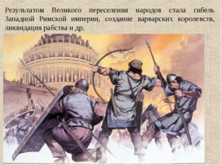 Результатом Великого переселения народов стала гибель Западной Римской импери