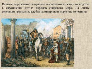 Великое переселение завершило тысячелетнюю эпоху господства в евразийских сте