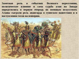 Заметная роль в событиях Великого переселения, политическое влияние и сама су