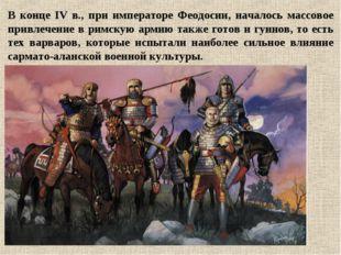 В конце IV в., при императоре Феодосии, началось массовое привлечение в римск