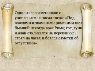 Один из современников с удивлением написал тогда: «Под вождями и знаменами ри