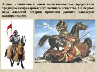 Аланы, славившиеся своей воинственностью, продолжили традицию скифо-сарматско