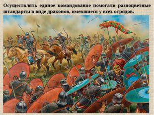 Осуществлять единое командование помогали разноцветные штандарты в виде драко