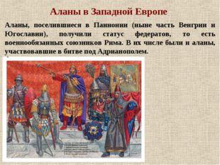 Аланы в Западной Европе Аланы, поселившиеся в Паннонии (ныне часть Венгрии и
