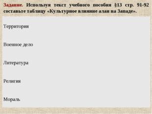 Задание. Используя текст учебного пособия §13 стр. 91-92 составьте таблицу «К