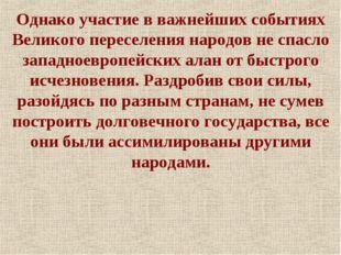 Однако участие в важнейших событиях Великого переселения народов не спасло за