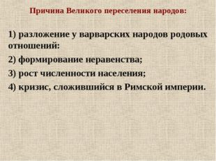 Причина Великого переселения народов: 1) разложение у варварских народов родо