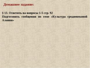 Домашнее задание: § 13. Ответить на вопросы 1-5 стр. 92 Подготовить сообщения