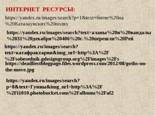 https://yandex.ru/images/search?p=1&text=битве%20на%20Каталаунских%20полях ht