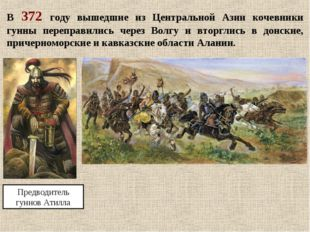 В 372 году вышедшие из Центральной Азии кочевники гунны переправились через В