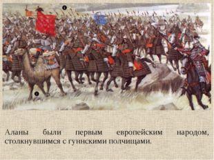 Аланы были первым европейским народом, столкнувшимся с гуннскими полчищами.