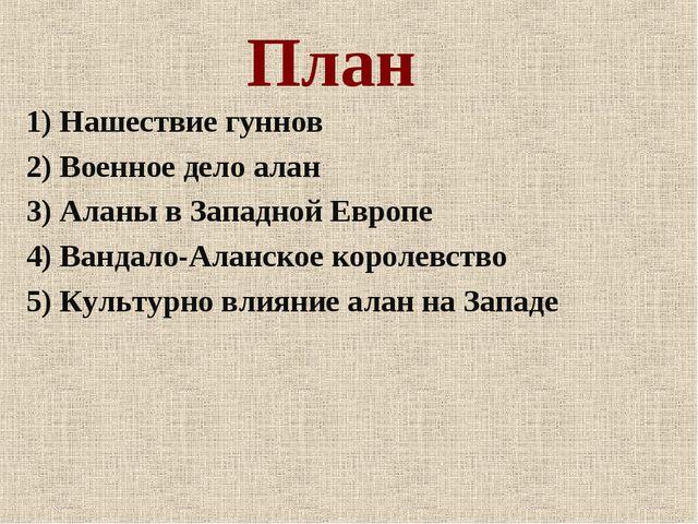 План 1) Нашествие гуннов 2) Военное дело алан 3) Аланы в Западной Европе 4) В...
