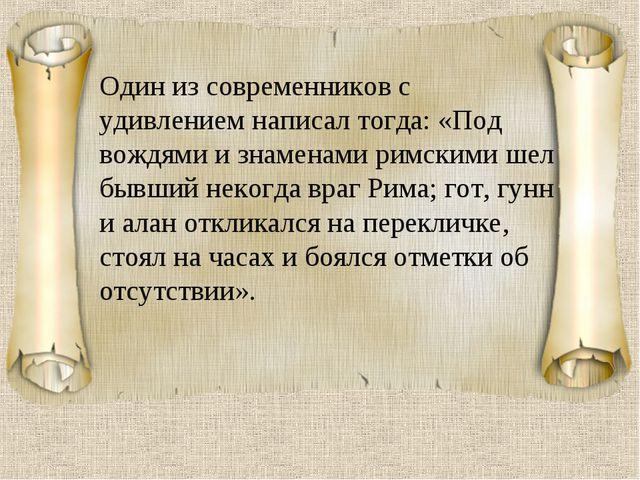 Один из современников с удивлением написал тогда: «Под вождями и знаменами ри...
