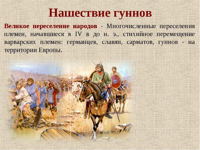 Нашествие гуннов Великое переселение народов - Многочисленные переселения пле...