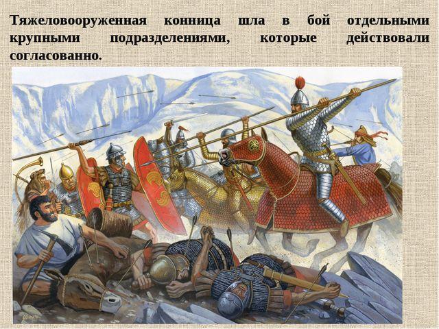 Тяжеловооруженная конница шла в бой отдельными крупными подразделениями, кото...