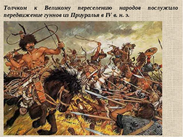 Толчком к Великому переселению народов послужило передвижение гуннов из Приур...