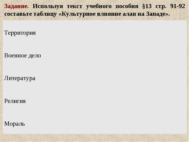 Задание. Используя текст учебного пособия §13 стр. 91-92 составьте таблицу «К...