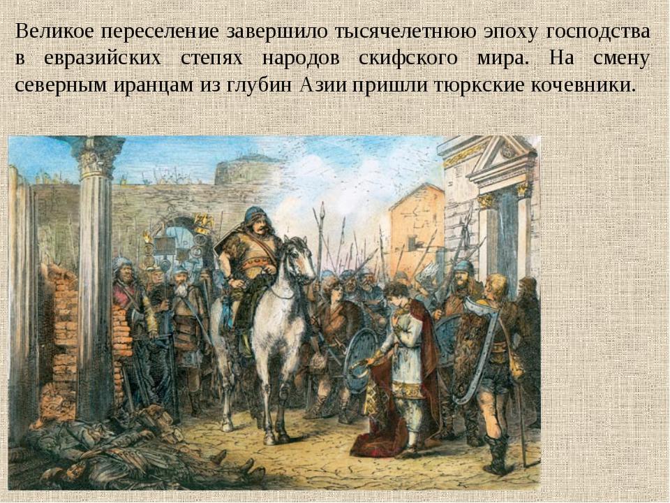Великое переселение завершило тысячелетнюю эпоху господства в евразийских сте...