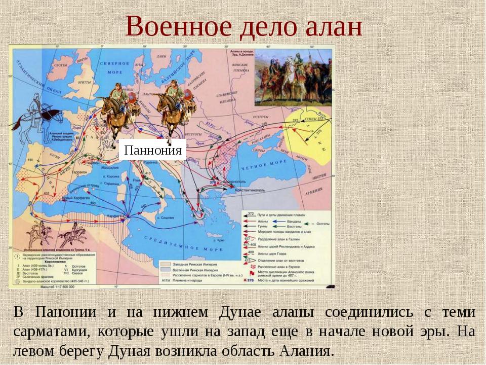 Военное дело алан В Панонии и на нижнем Дунае аланы соединились с теми сармат...