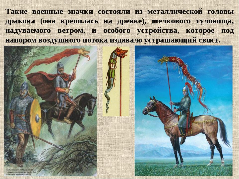 Такие военные значки состояли из металлической головы дракона (она крепилась...
