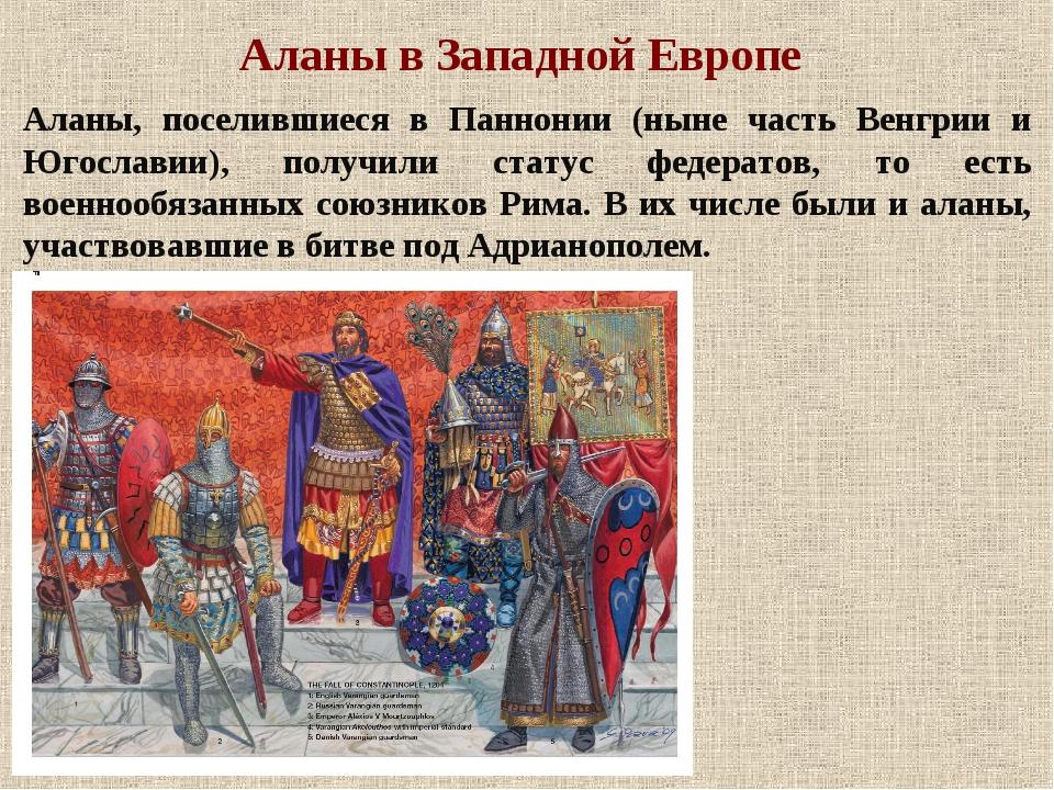 Аланы в Западной Европе Аланы, поселившиеся в Паннонии (ныне часть Венгрии и...