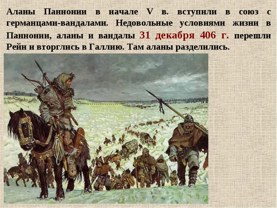 Аланы Паннонии в начале V в. вступили в союз с германцами-вандалами. Недоволь...