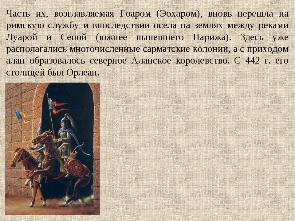 Часть их, возглавляемая Гоаром (Эохаром), вновь перешла на римскую службу и в...
