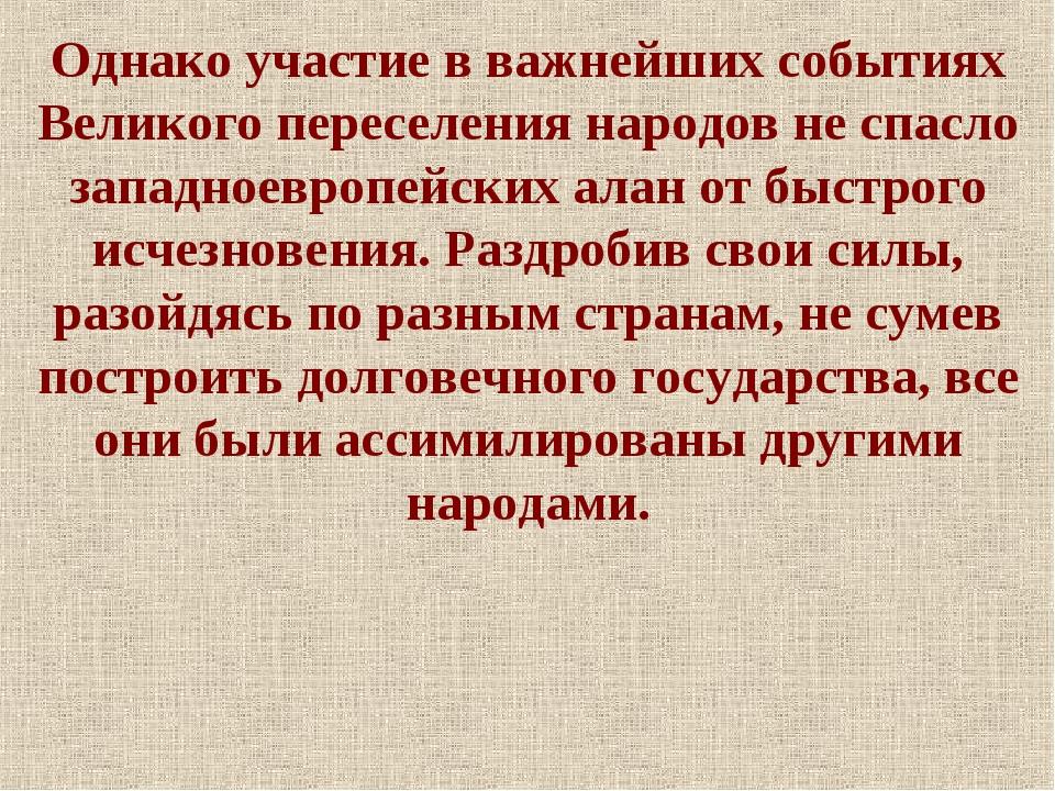 Однако участие в важнейших событиях Великого переселения народов не спасло за...