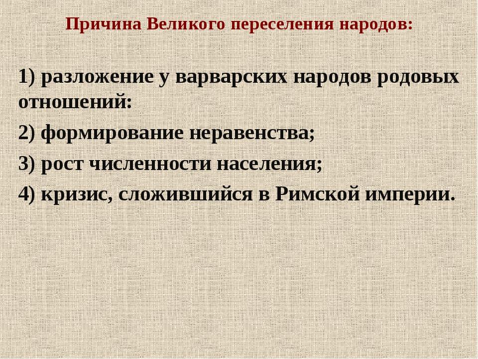 Причина Великого переселения народов: 1) разложение у варварских народов родо...