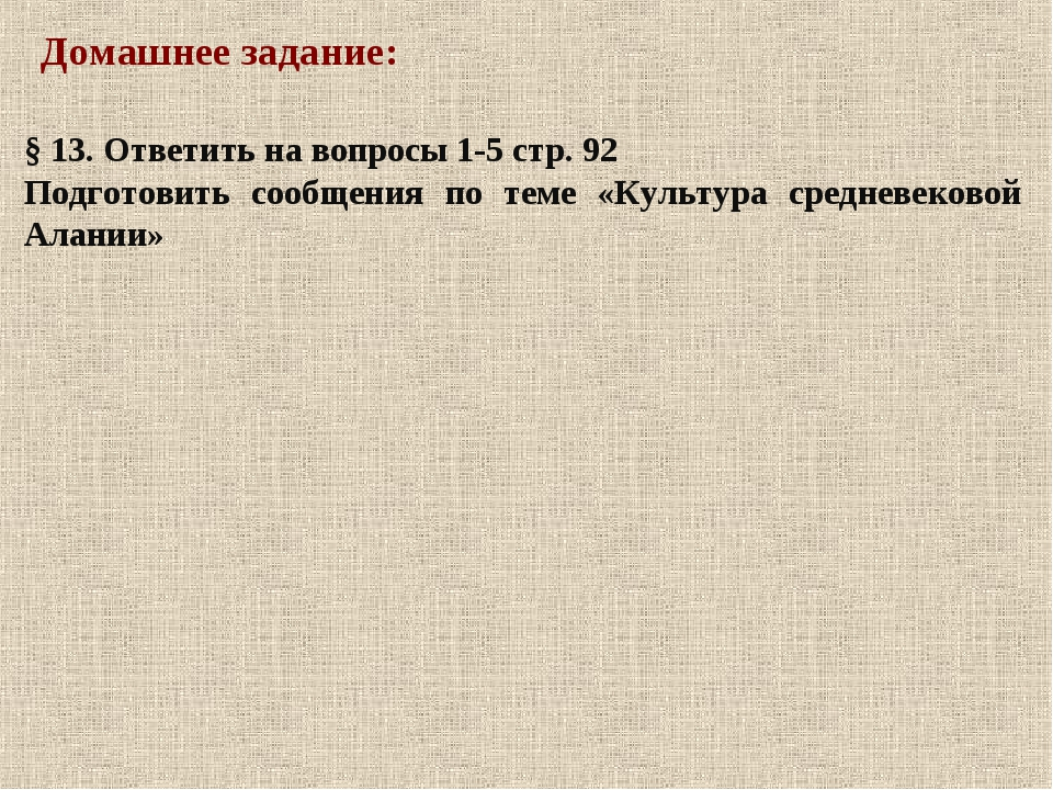 Домашнее задание: § 13. Ответить на вопросы 1-5 стр. 92 Подготовить сообщения...