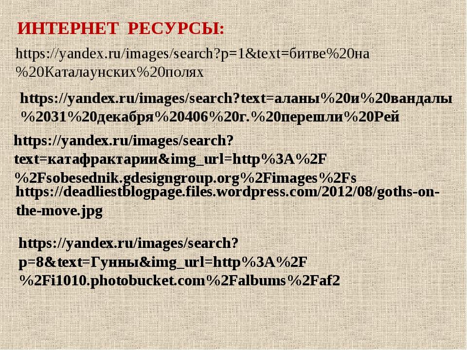 https://yandex.ru/images/search?p=1&text=битве%20на%20Каталаунских%20полях ht...