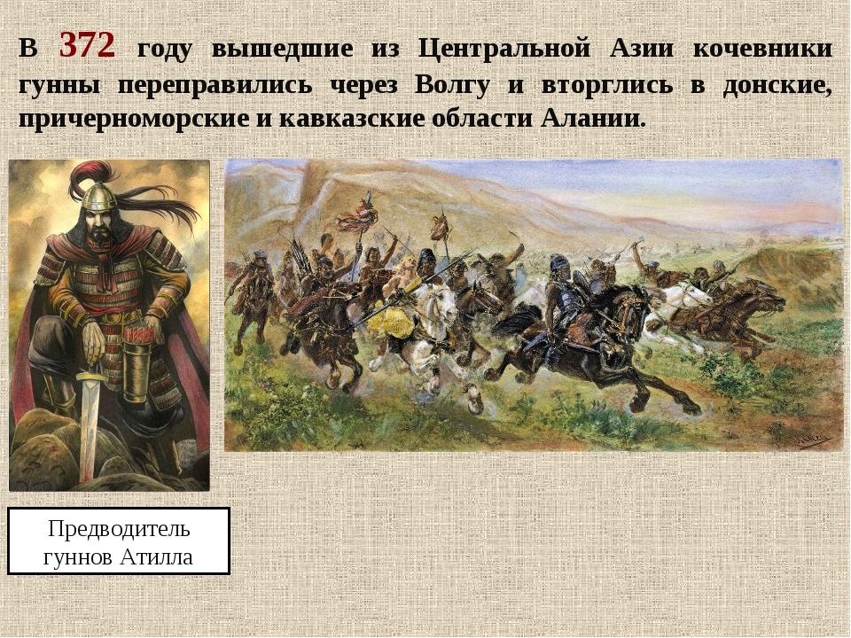 В 372 году вышедшие из Центральной Азии кочевники гунны переправились через В...