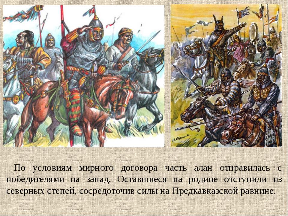 По условиям мирного договора часть алан отправилась с победителями на запад....