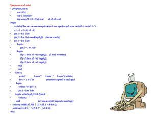 Программа мәтіні: Программа мәтіні:    program jarys;            uses Crt;