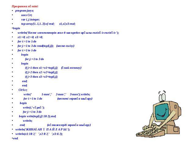Программа мәтіні: Программа мәтіні:    program jarys;            uses Crt;...