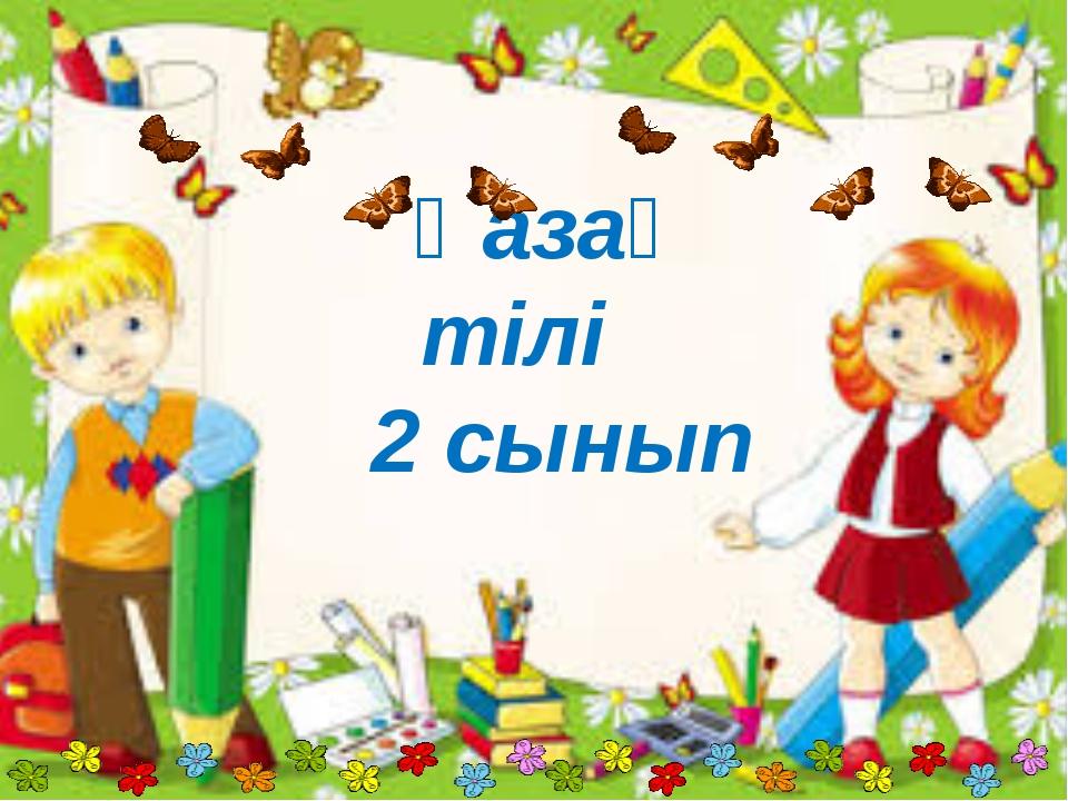 Қазақ тілі 2 сынып