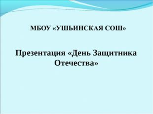 Презентация «День Защитника Отечества»