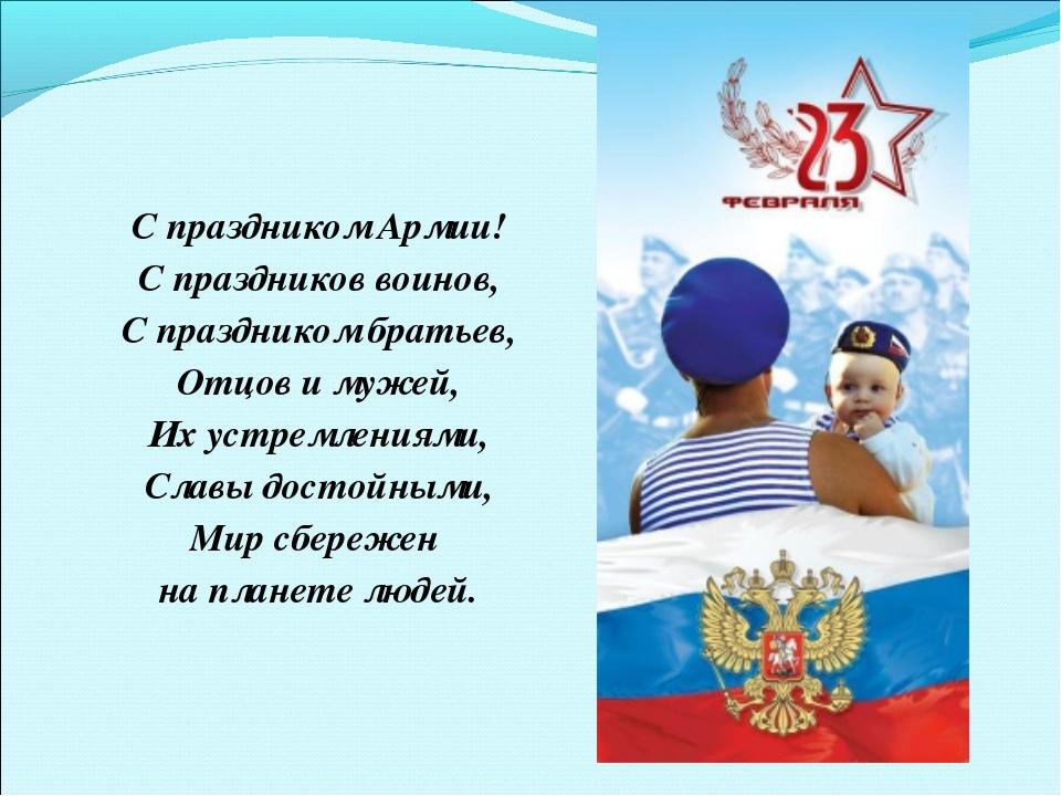 С праздником Армии! С праздников воинов, С праздником братьев, Отцов и мужей,...