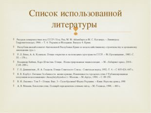 Ресурсы поверхностных вод СССР / Под. Ред. М. М. Айзенберга и М. С. Каганера