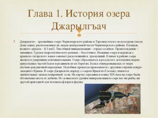Джарылгач - крупнейшее озеро Черноморского района и Тарханкутского полуостров