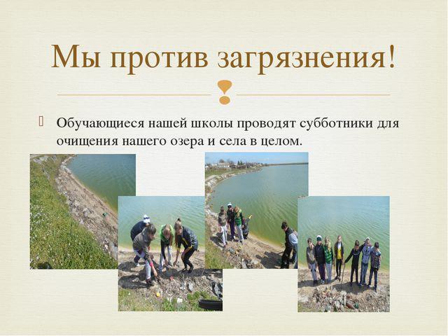 Обучающиеся нашей школы проводят субботники для очищения нашего озера и села...