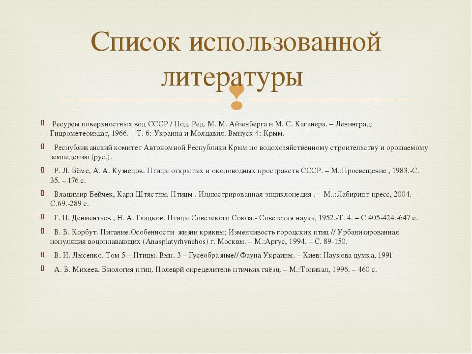 Ресурсы поверхностных вод СССР / Под. Ред. М. М. Айзенберга и М. С. Каганера...