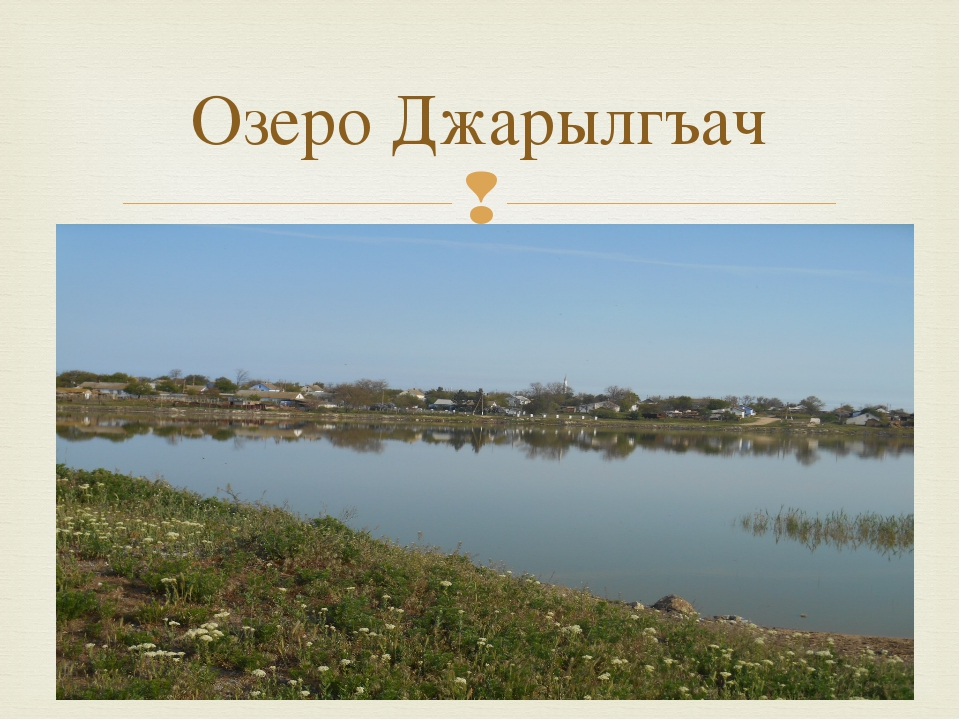 Озеро Джарылгъач 