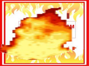Рассказ добром и злом огне