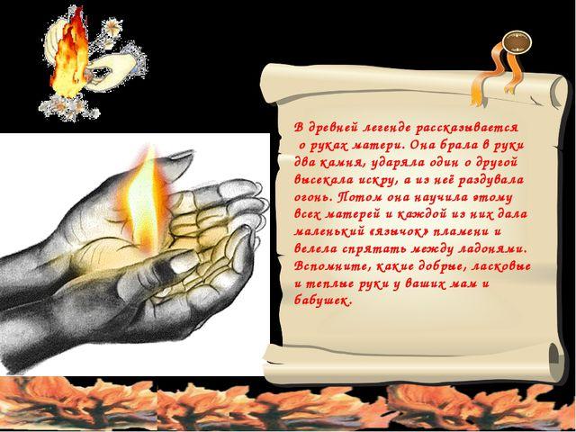 В древней легенде рассказывается о руках матери. Она брала в руки два камня,...